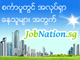 Find your perfect job at JobNation.sg